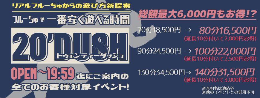『20'DUSH』!! フルーちゅが一番安く遊べる時間