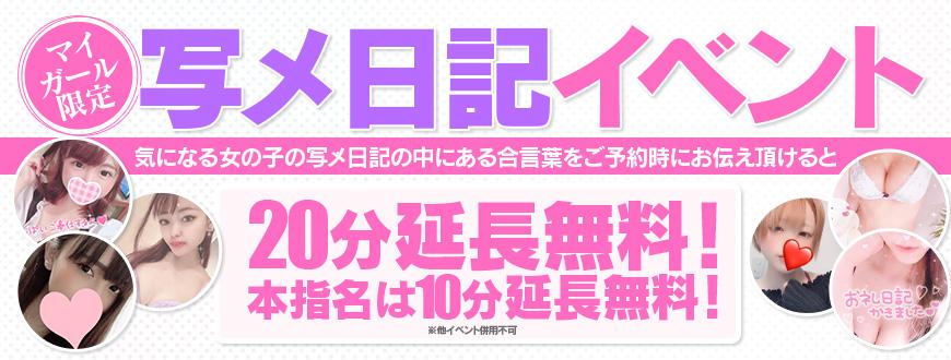 ヘブン限定!写メ日記イベント!