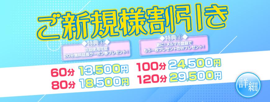 ご新規様限定イベント!!  60分 13500円でご案内!!