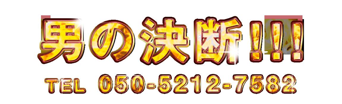 リアルフルーちゅ公式サイトから 男の決断 電話番号