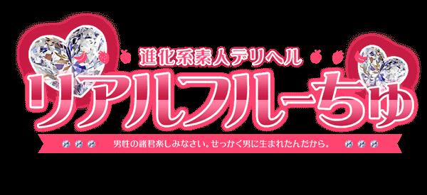 公式サイト リアルフルーちゅ